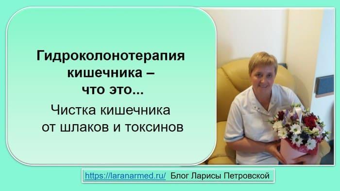 Гидроколонотерапия кишечника что это