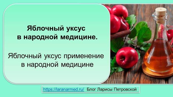 Яблочный уксус в народной медицине