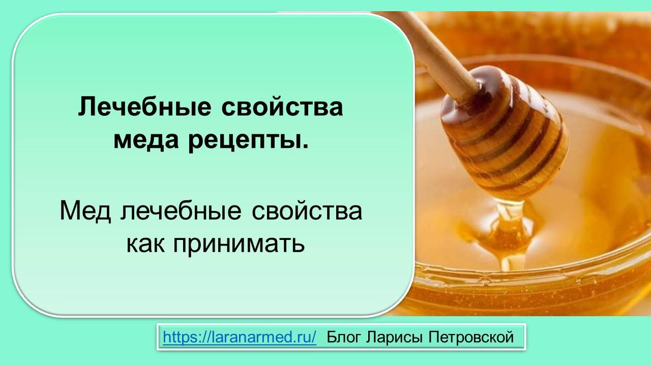 Лечебные свойства меда рецепты