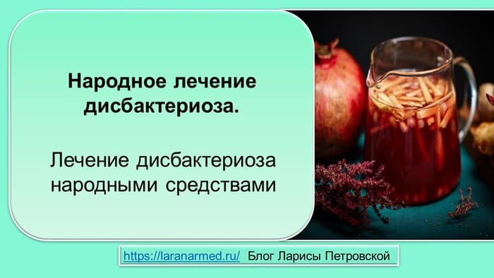 Народное лечение дисбактериоза